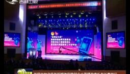 首届吉林省青年新媒体创意创业大赛颁奖典礼在长春举行