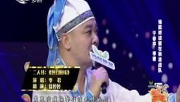 名师高徒|李君 徐婷婷演绎亚搏 娱乐app《包公赔情》