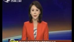景俊海与海信集团董事长周厚健举行会谈