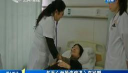第1报道|冬季心血管疾病进入高发期