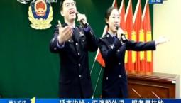 第1报道|延吉边检:汇演飚外语 服务显技能