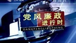 黨風廉政進行時|2019-12-02