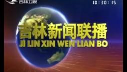 吉林新聞聯播_2019-12-19