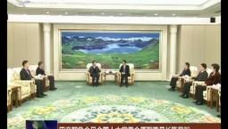 巴音朝鲁会见全国人大常委会原副委员长陈昌智