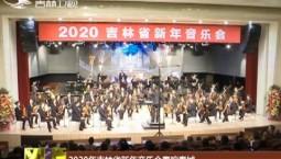2020年吉林省新年音乐会奏响春城