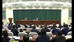 省政府党组理论学习中心组举行集体学习(扩大)会议