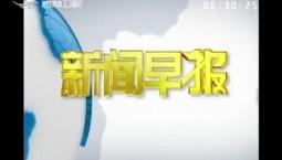 新闻早报 2019-12-24