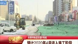 守望都市|长春市轨道交通6号线预计2020年4月开始主体工程施工