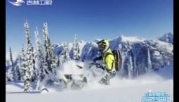 新闻早报|吉林冰雪小贴士:中国滑雪场联盟