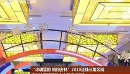 """""""冰魂雪韵 相约吉林""""2019泛珠三角区域吉林冰雪旅游推介会在广州举办"""