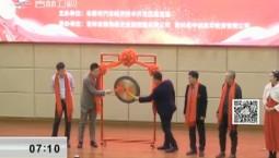 新闻早报|长春市汽车经济技术开发区企业挂牌上市鸣锣峰会举行