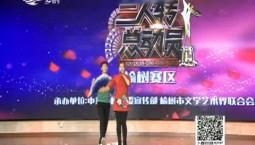 二人转总动员|海选:杨勇 李乃香演绎正戏《西厢写书》