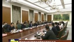景俊海与首创集团总经理李松平举行会谈