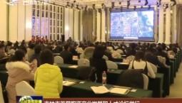 吉林市首届陶瓷产业发展和人才论坛举行