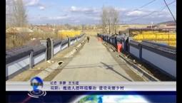吉林报道 双阳:推进人居环境整治 建设美丽乡村_2019-11-23