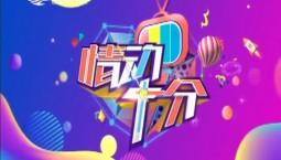 情动十分|2019-11-29