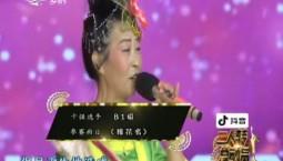 二人转总动员|芮汉英 艾庆茹演绎二人转《提花名》