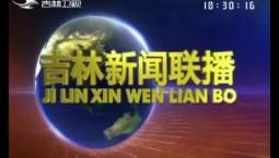 吉林新闻联播_2019-12-02