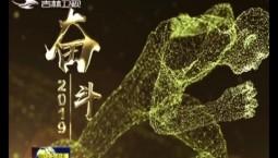 【奋斗·2019】吉林:牢记殷殷嘱托 书写振兴答卷