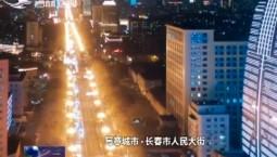 【庆祝新中国成立70周年微视频展播】百年老街绽新姿