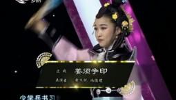 亚搏 娱乐app总动员|黄生悦 冯德建演绎正戏《姜须争印》