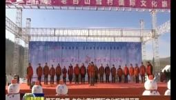 第五屆中國·老白山雪村國際文化旅游節開幕