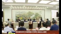景俊海在省對口支援西藏工作領導小組會議上強調 堅決扛起責任壓實擔子用心用情 開創新時代對口援藏工作新局面