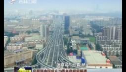 【庆祝新中国成立70周年微视频展播】长春·桥