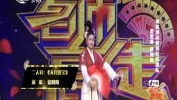 名师高徒|徐阳阳演绎二人转《天宫盗宝》