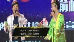二人转总动员|芮汉英 艾庆茹演绎二人转《包公吊孝》