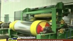 吉林建龙80万吨冷轧项目成品产线全线贯通投产