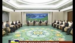 巴音朝魯 景俊海會見北汽集團董事長徐和誼