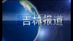 吉林报道 2019-12-22