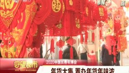 守望都市|2020中國長春年博會:年貨大集 置辦年貨年味濃
