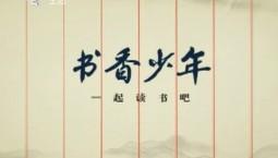 一起讀書吧|書香少年_2020-01-19