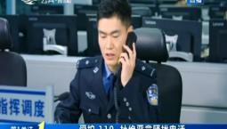 第1报道|爱护110 杜绝恶意骚扰电话