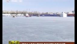 十四冬冰上龍舟比賽收官 吉林省代表隊奪得3金7銀