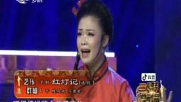 二人转总动员|艺压群雄:陈成成 王泉梁演绎京剧《红灯记》(选段)