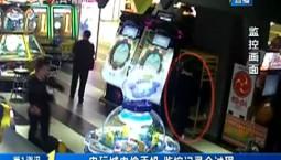 第1报道|电玩城内偷手机 监控记录全过程