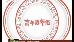 【吉年话年俗】年夜饭:吃不够的团圆