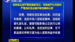 吉林省公安厅原党委副书记、常务副厅长刘培柱严重违纪违法被开除党籍和公职