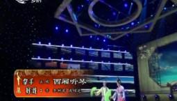 二人转总动员|拿手好戏:李树军 肖桂芝演绎正戏《西厢听琴》