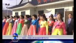 吉林报道 龙井:开展公共文化演出服务活动_2019-12-22
