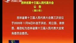 吉林省第十三届人民代表大会公告(第11号)