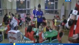 第1报道|长春市儿童福利院怎么过春节
