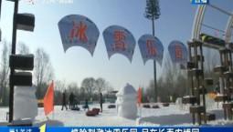 第1报道|惊险刺激冰雪乐园 尽在长春农博园