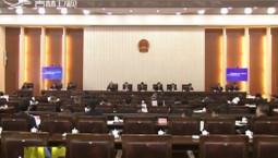 省十三届人大常委会举行第十八次会议