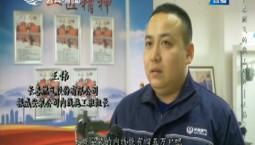 第1报道 寻访吉林青年工匠——王伟