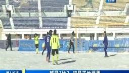 第1报道 雪地足球女足:都是3比2 却是天地两重