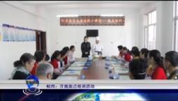 吉林报道 蛟河:开展面点培训活动_2020-01-04